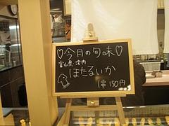 20090404kiki八重勝-おすすめ