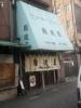 20090312萩之茶屋難波屋