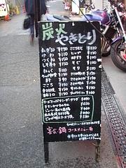 20090416おんどり庵