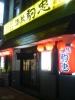 駒忠-20081216