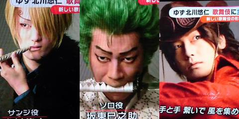 ONE PIECE歌舞伎8