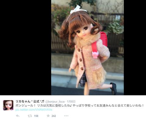 着せ替え人形「リカちゃん」12