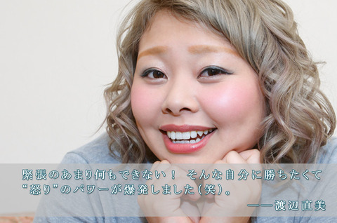 渡辺直美6