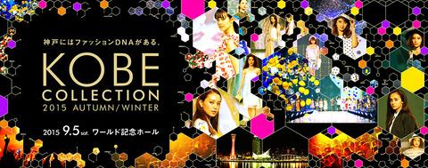 神戸コレクション2015