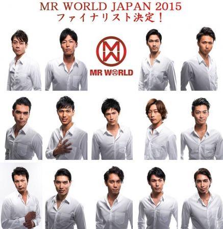 ミスター・ワールド2015