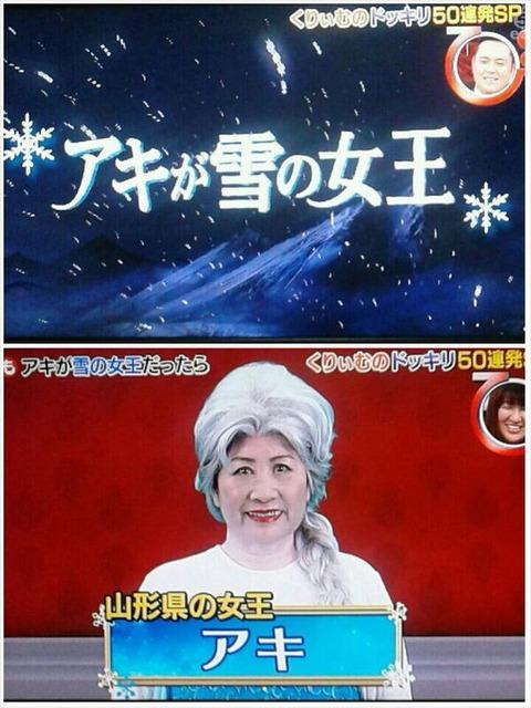 あき竹城 コスプレ