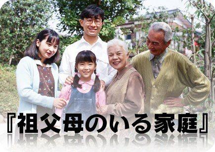三世代同居