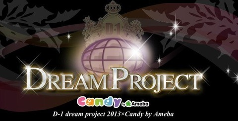 D‐1 DREAM PROJECT 2013 × Candy by Ameba