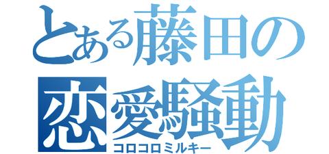 渡辺美優紀4