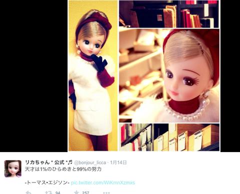 着せ替え人形「リカちゃん」9