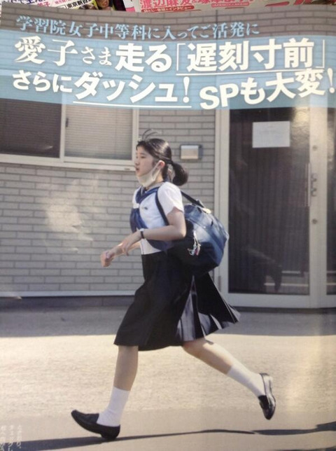 愛子さま2