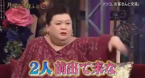マツコ・デラックス4