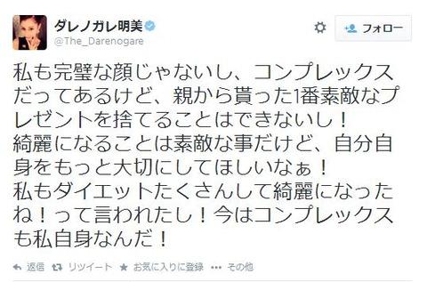 ダレノガレ朋美Twitter