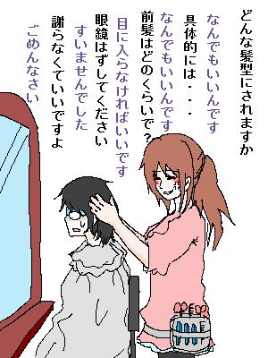 美容室・・・