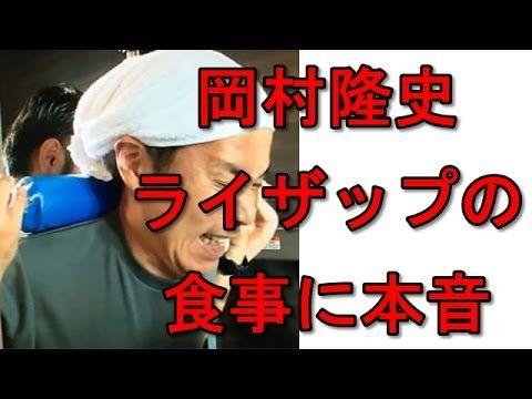 岡村隆史、ライザップ