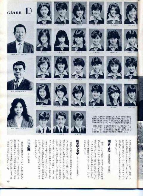 堀越高校時代3