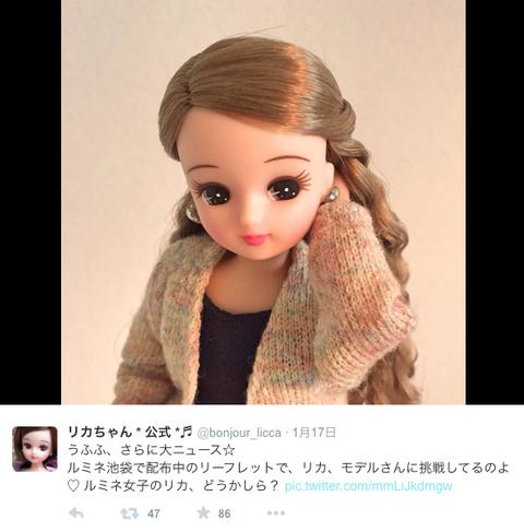 着せ替え人形「リカちゃん」7