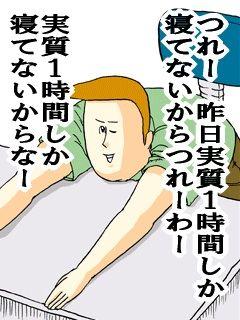 睡眠時間2