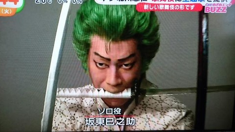 ONE PIECE歌舞伎3