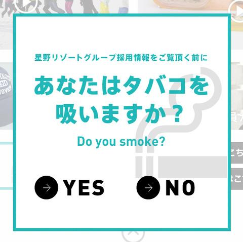 喫煙者は不採用
