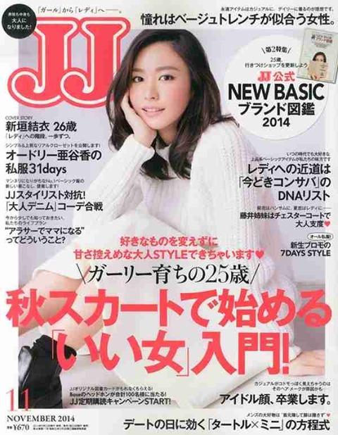新垣結衣、「JJ」初表紙