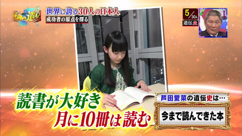 芦田愛菜7
