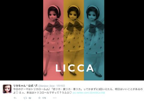 着せ替え人形「リカちゃん」8