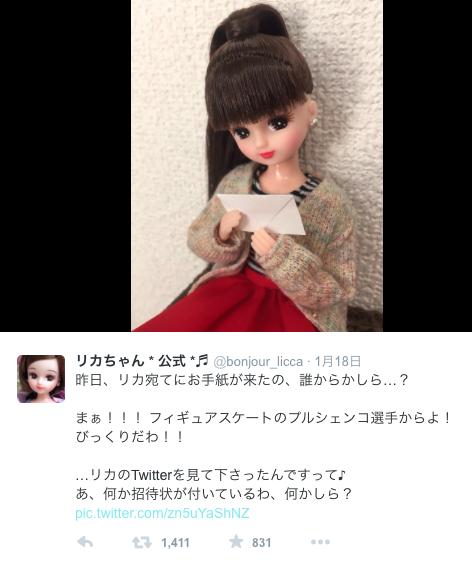 着せ替え人形「リカちゃん」4