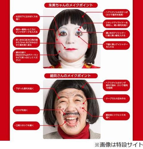 日本エレキテル連合2