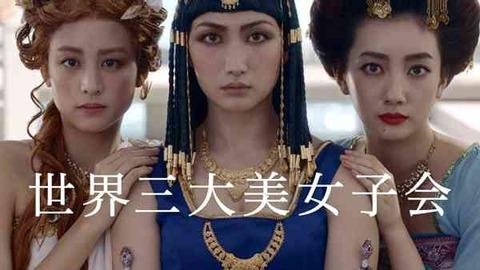 世界三大美女