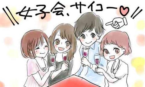 男女の友情5
