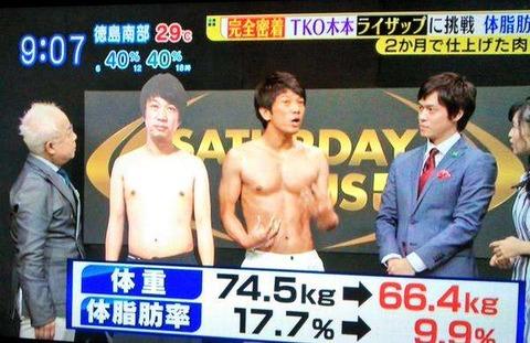 TKO木本武宏6