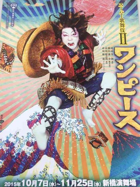 ONE PIECE歌舞伎9