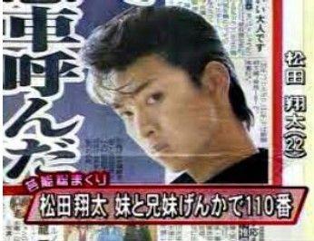 松田翔太3