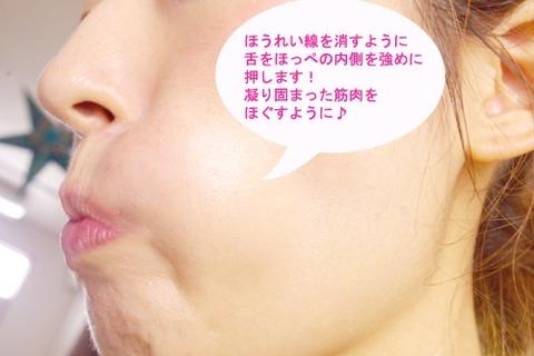 舌アイロン