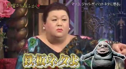 マツコ・デラックス10