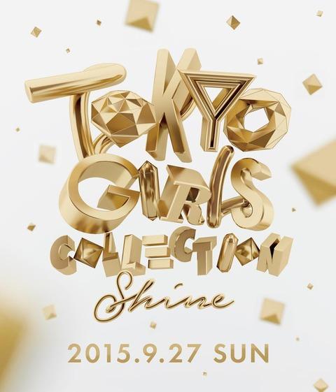 東京ガールズコレクション2015 AUTUMN/WINTER