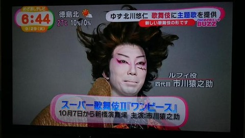 ONE PIECE歌舞伎6