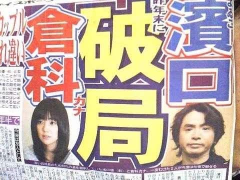 倉科カナ10