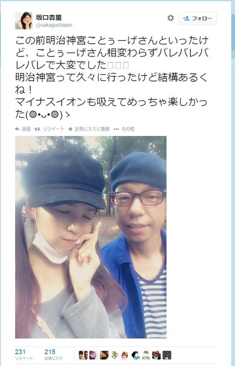 坂口杏里と小峠英二7