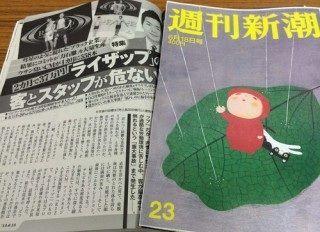 岡村隆史、ライザップ11