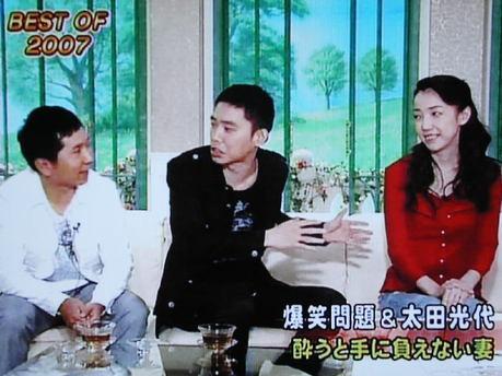 太田光夫妻8