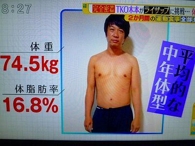 TKO木本武宏5