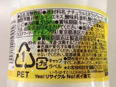 炭酸水ダイエット8
