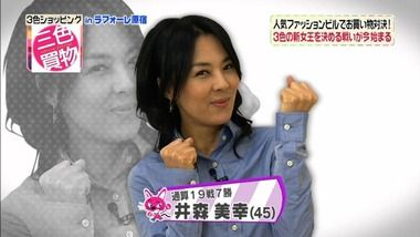 島崎和歌子VS井森美幸2