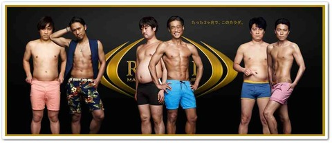 岡村隆史、ライザップ3