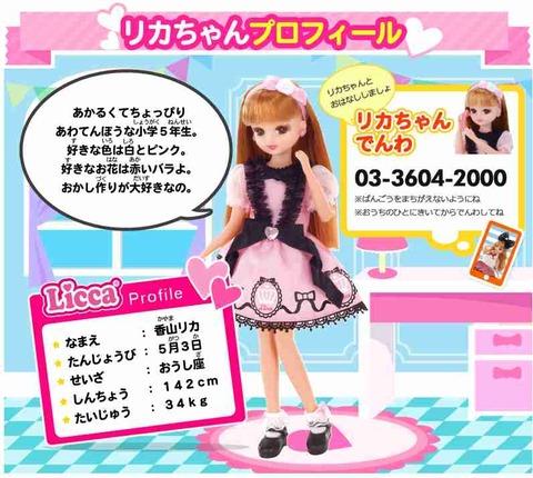 着せ替え人形「リカちゃん」10