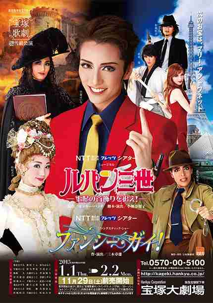 宝塚歌劇団のルパン三世