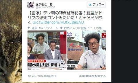 テレ朝記者