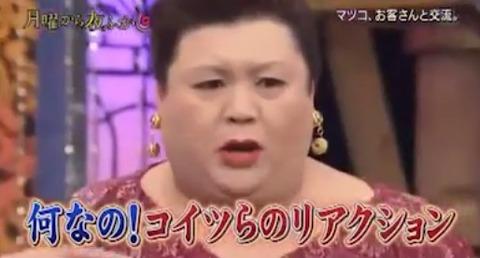 マツコ・デラックス7